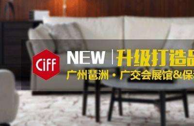 2020年第45届广州家具博览会详情(时间,地点)
