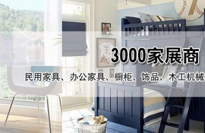 2020年广州家具博览会时间表,在哪里举办?