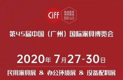 2020年第45届广州琶洲家具展详情(第二期)