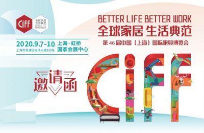 2020年上海家具博览会精彩活动预览