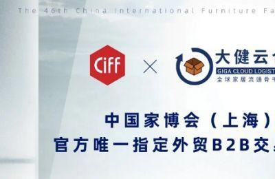 第46届上海国际家具展与大健云仓达成战略合作